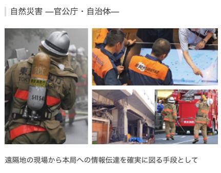 自然災害 —官公庁・自治体—
