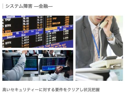 システム障害 —金融—