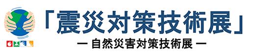 震災対策技術展 横浜