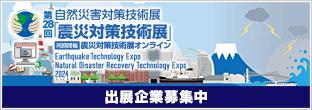 shinsai_o_bnr